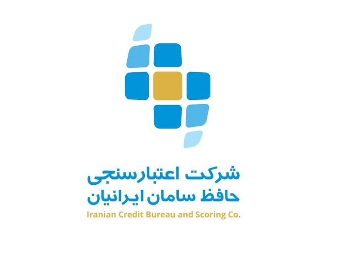 حافظ سامان ایرانیان