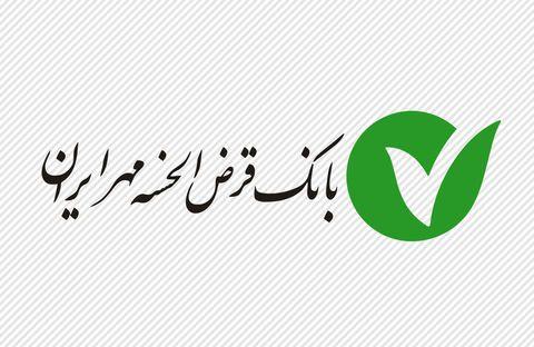حمایت بانک قرضالحسنه مهر ایران از کسب وکارهای کوچک