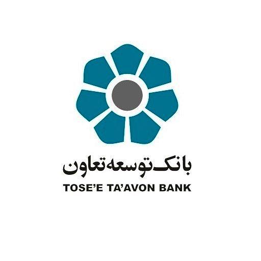 مطابقت تمامی فرآیندهای بانک توسعه تعاون با بانکداری دیجیتال