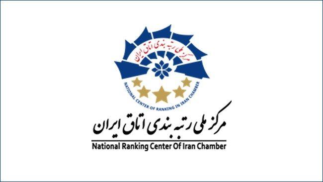 اعلام آمادگی مرکز رتبهبندی اتاق ایران به منظور رتبهبندی شرکتهای طرف قرارداد وزارتخانهها
