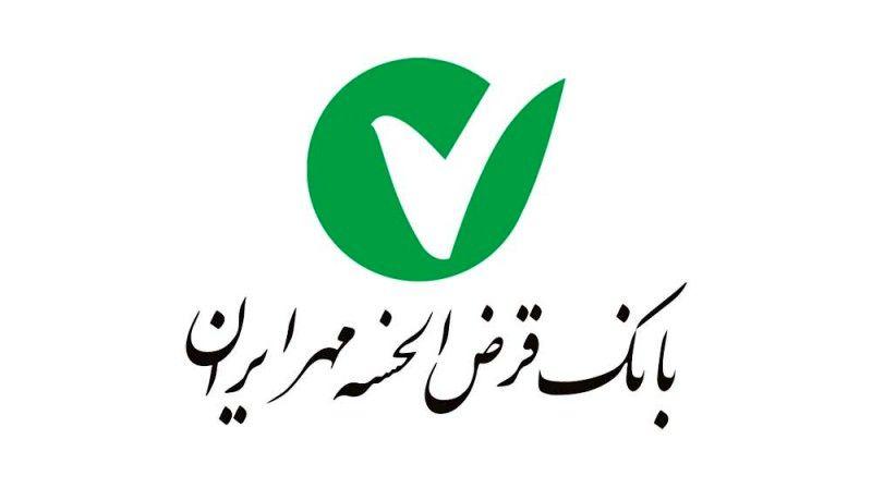بانک قرضالحسنه مهر ایران، موسسه مالی اسلامی برتر جهان در سال ۲۰۱۸