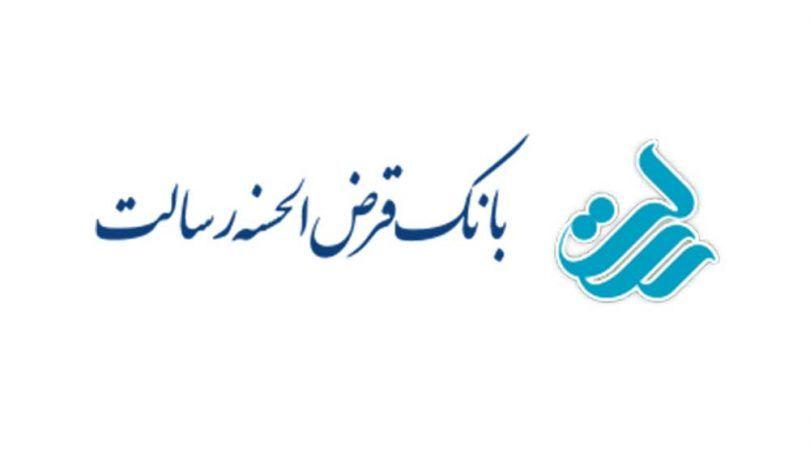 تلاش برای دستیابی به جایگاه اولین بانک بدون شعبه ایران از سوی بانک قرضالحسنه رسالت