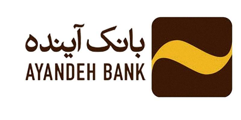 بانک آینده بانک برتر ایران در سال 2019