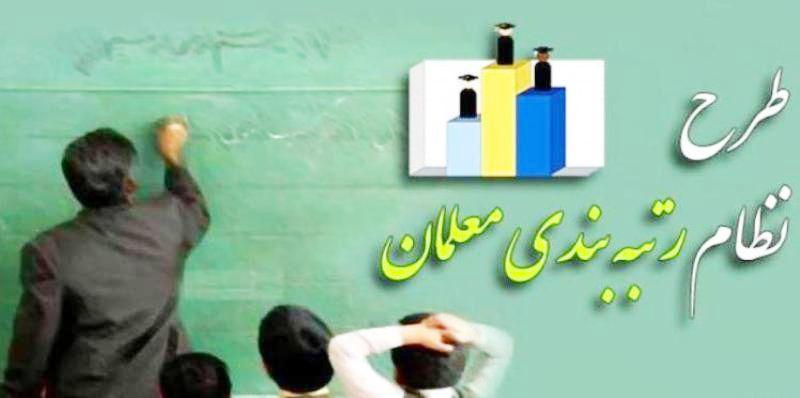 ابلاغ دستور اجرای نظام رتبهبندی معلمان