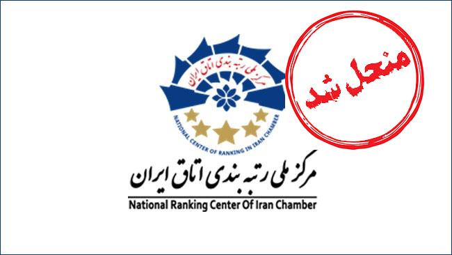 مرکز رتبهبندی اتاق بازرگانی ایران برچیده شد