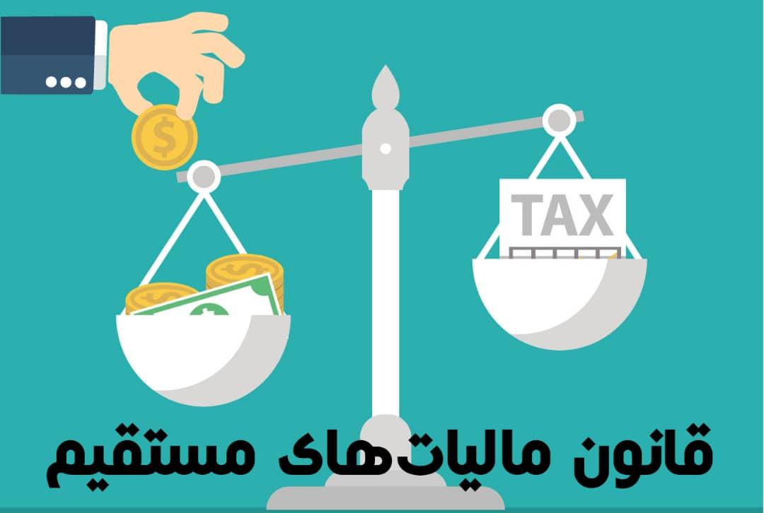 لغو لایحه اخذ مالیات از سود سپرده و سود سهام