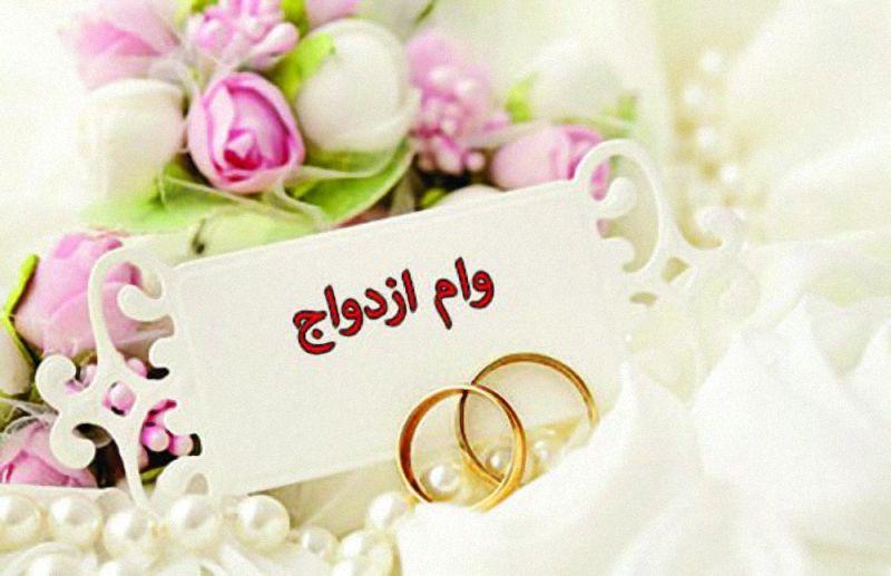 تسهیلات ازدواج به 100 میلیون تومان رسید