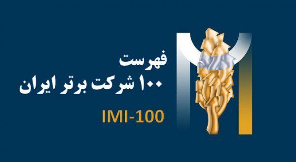 آخرین گزارش رتبهبندی شركتهای برتر ایران منتشر شد