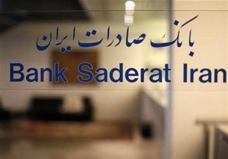 تسهیلات تازه بانک صادرات با نرخ سود صفر درصد