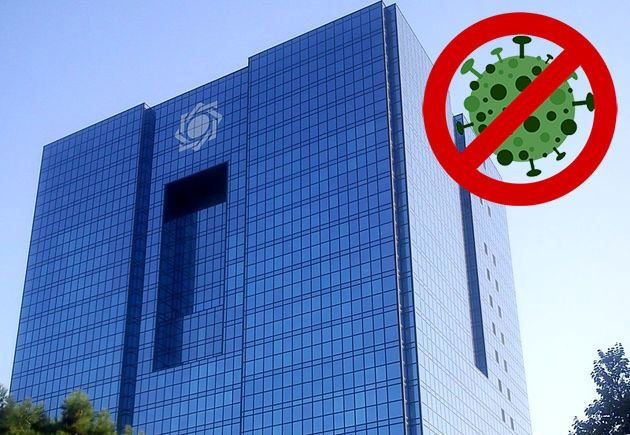 بخشنامه بانک مرکزی به دنبال شیوع کرونا