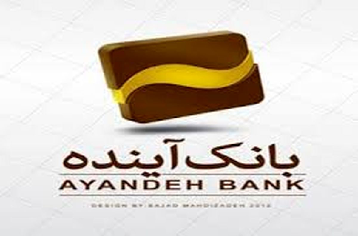 اعطای امتیاز تسهیلات فوری برای حساب سپرده بلندمدت بانک آینده