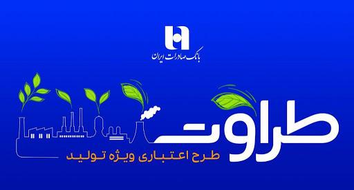 طرح طراوت در بانک صادرات ایران