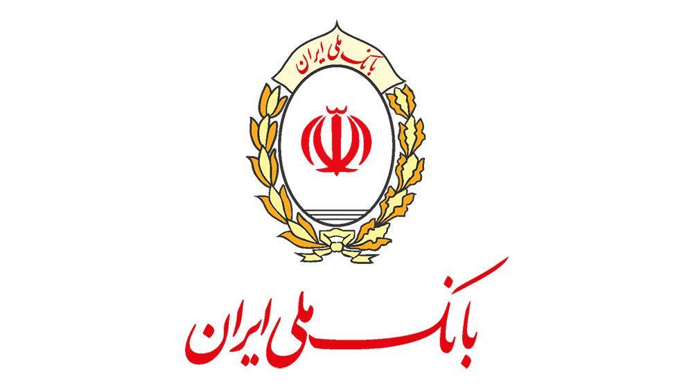 تسهیلات خوداشتغالی و مشاغل خانگی بانک ملی ایران