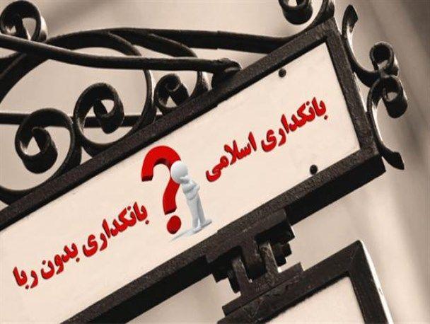 تسهیلات عقود اسلامی بانک ملی ایران