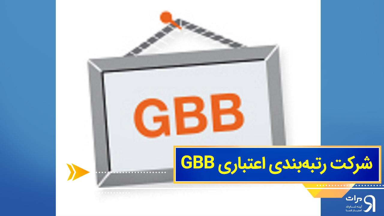 شرکت رتبهبندی اعتباری GBB