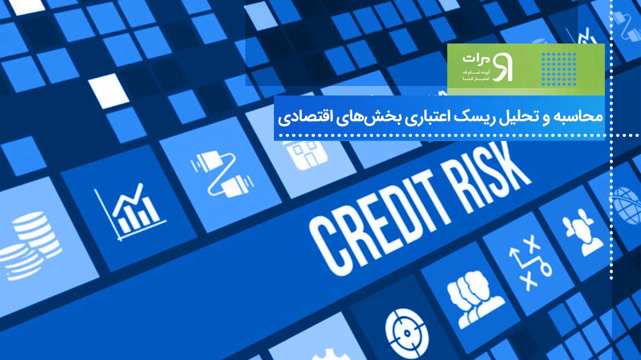 محاسبه و تحلیل ریسک اعتباری بخشهای اقتصادی