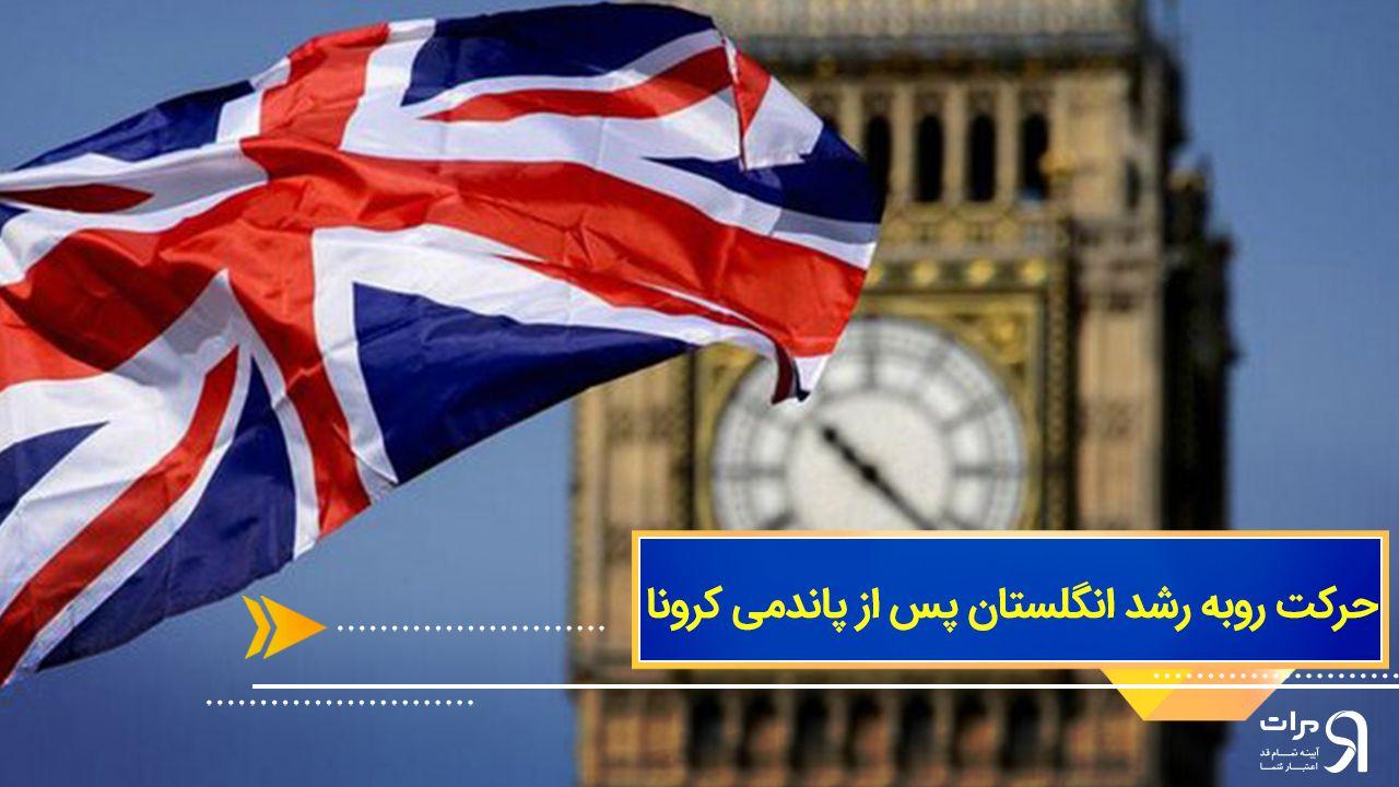 حرکت روبه رشد انگلستان پس از پاندمی کرونا