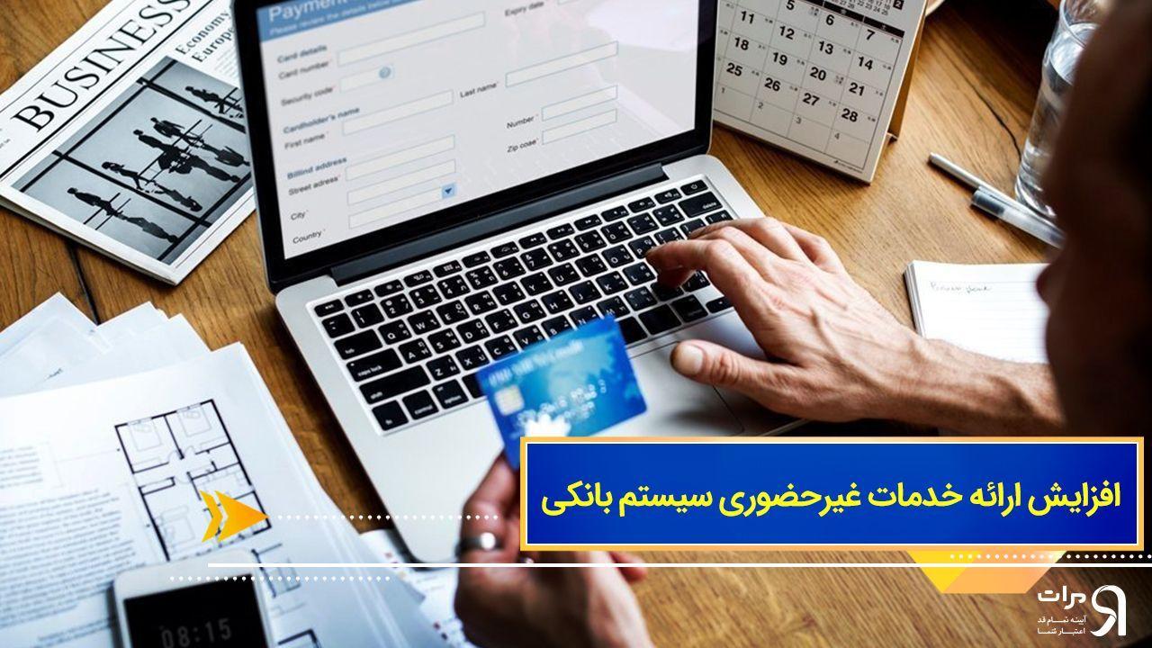 افزایش ارائه خدمات غیرحضوری سیستم بانکی