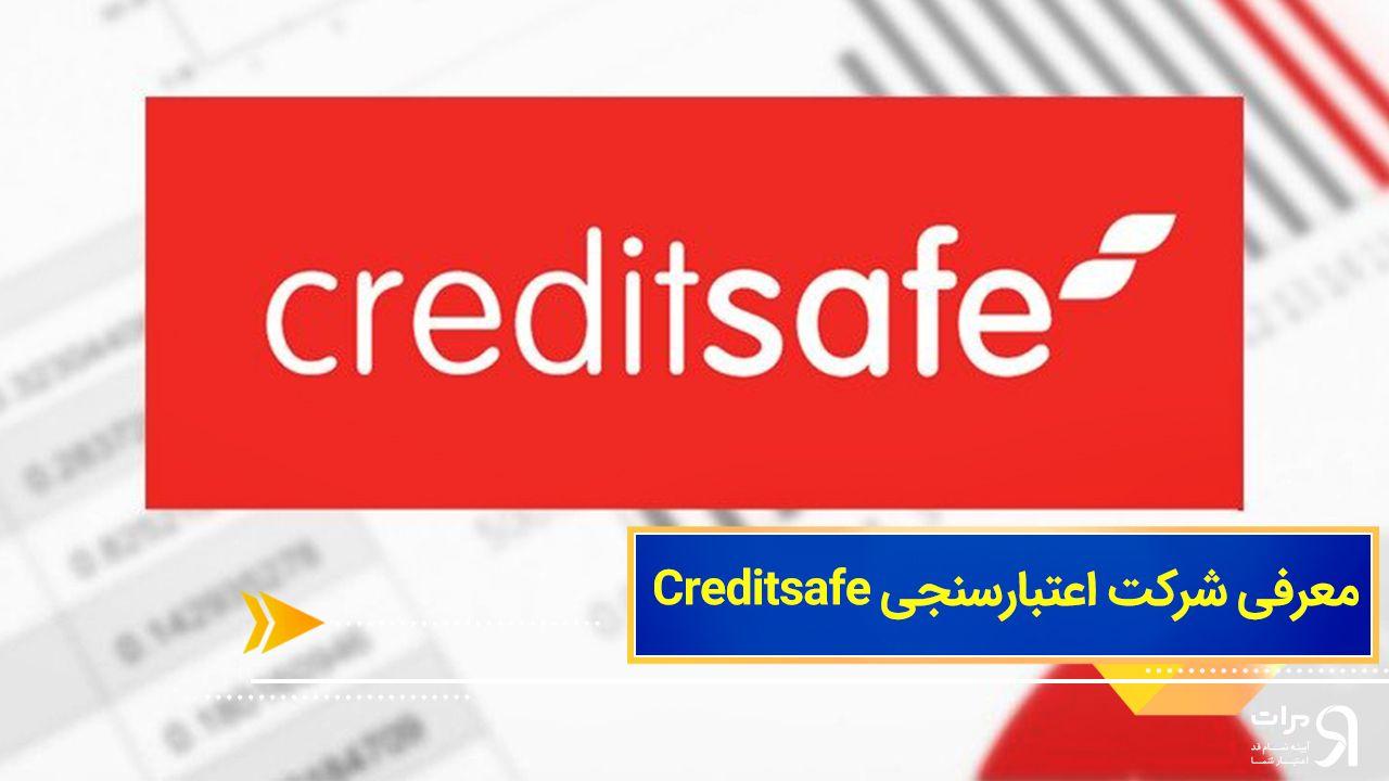 معرفی شرکت اعتبارسنجی Creditsafe