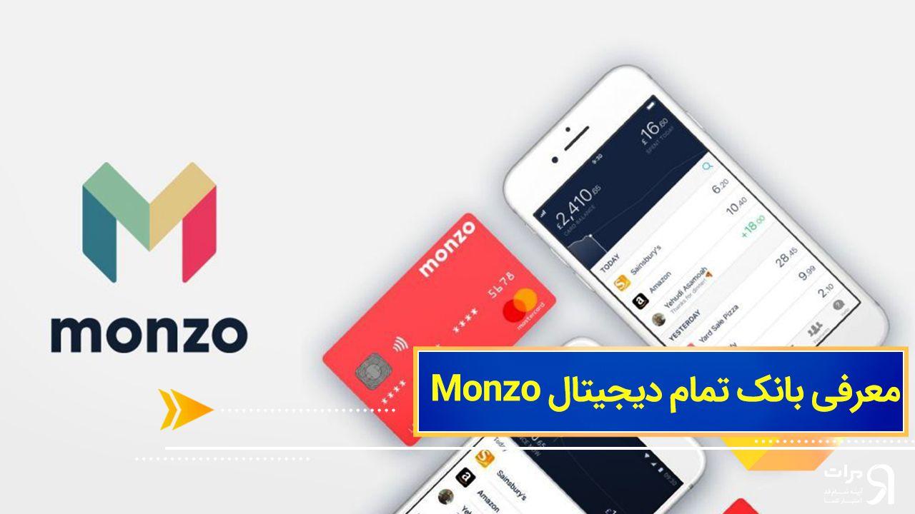 معرفی بانک تمام دیجیتال Monzo