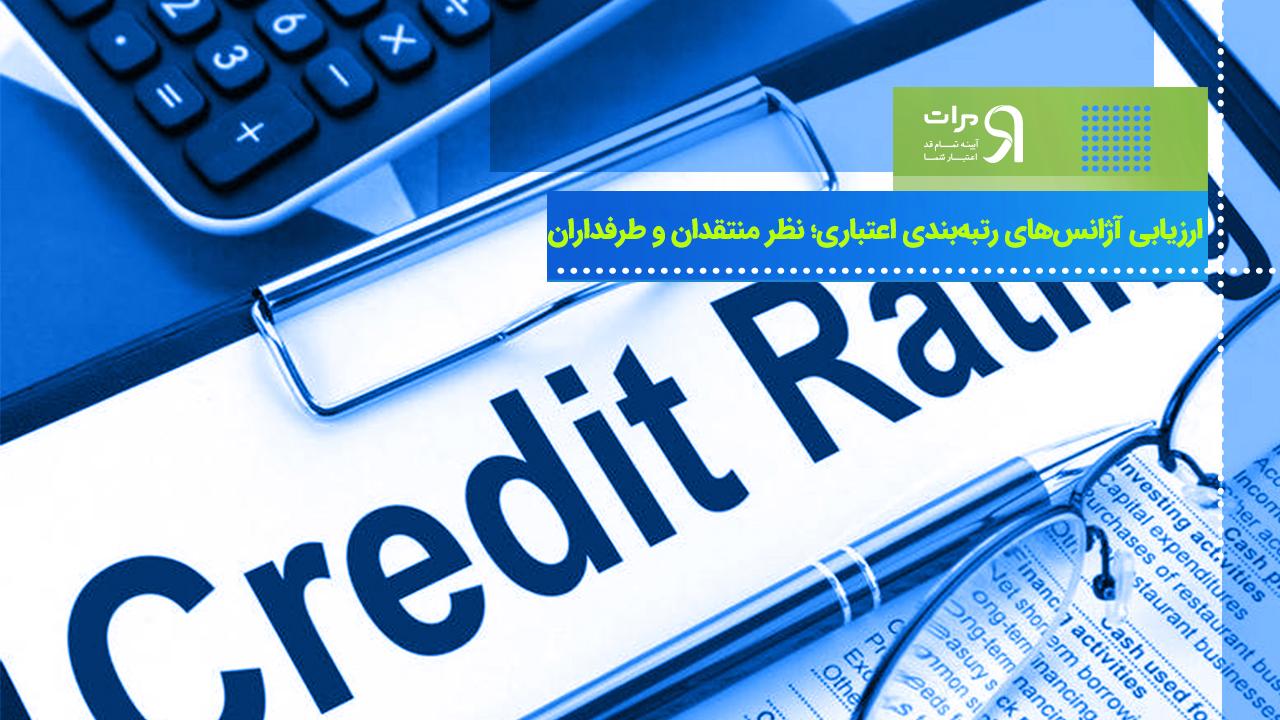 ارزیابی آژانسهای رتبهبندی اعتباری؛ نظر منتقدان و طرفداران