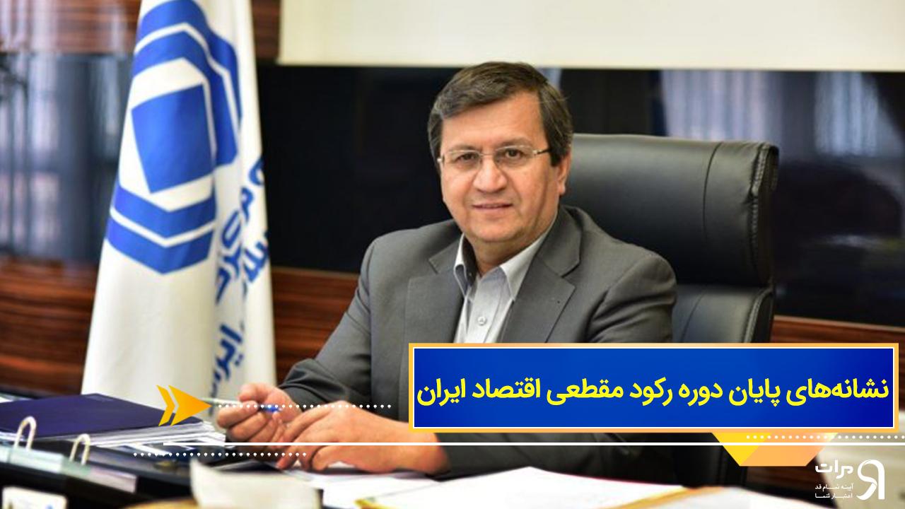 نشانههای پایان دوره رکود مقطعی اقتصاد ایران