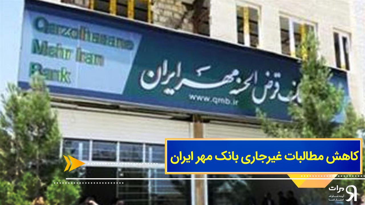کاهش مطالبات غیرجاری بانک مهر ایران