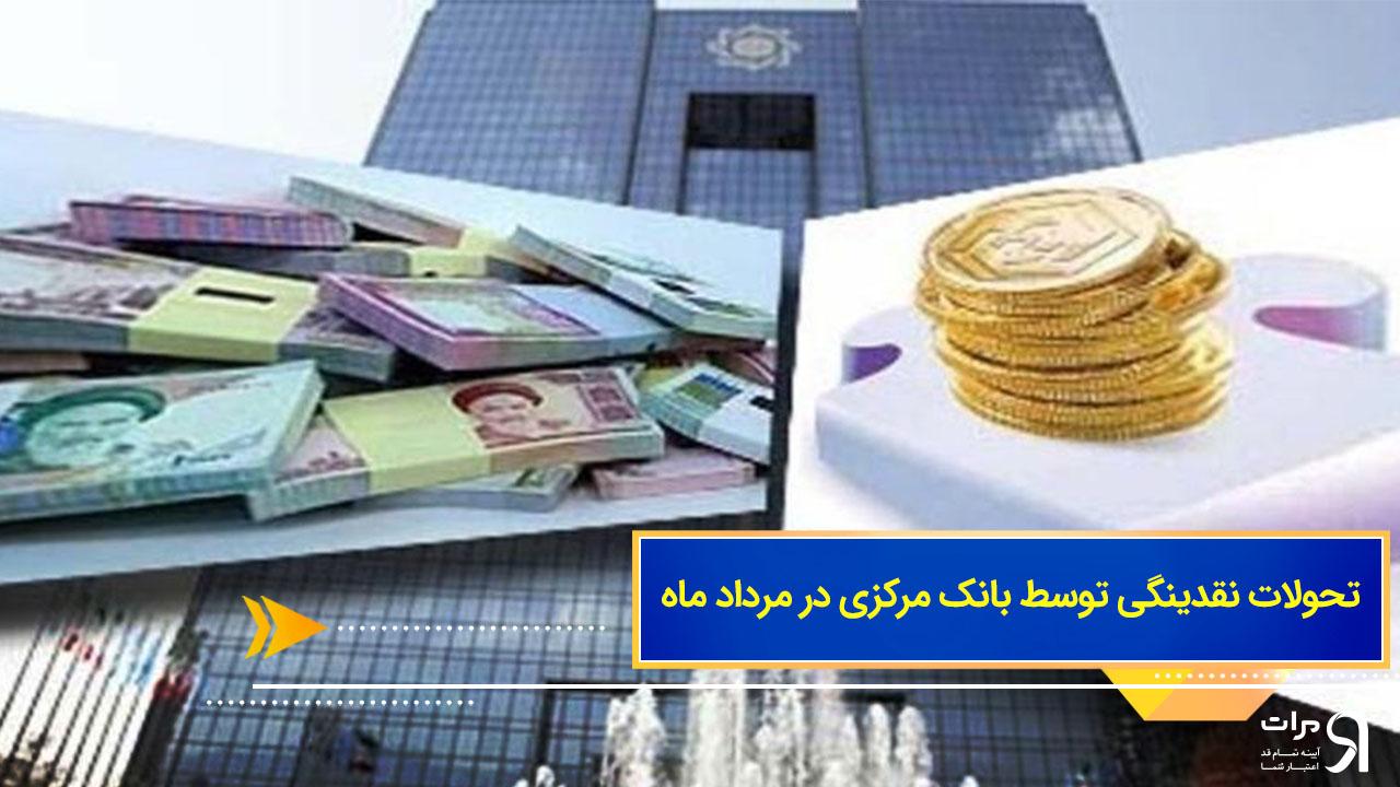 تحولات نقدینگی توسط بانک مرکزی در مرداد ماه