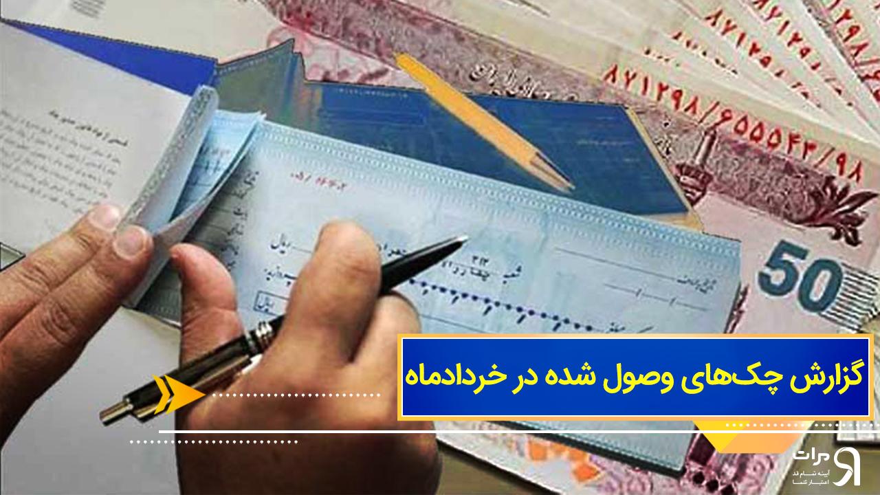 گزارش چکهای وصول شده در خردادماه