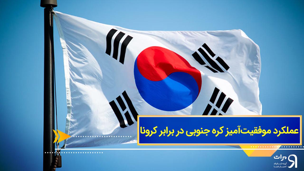 عملکرد موفقیتآمیز کره جنوبی در برابر کرونا