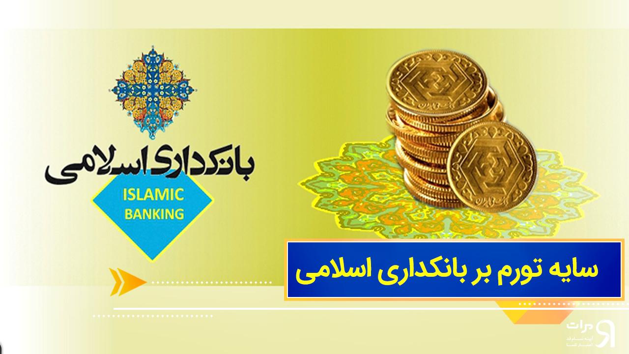 سایه تورم بر بانکداری اسلامی