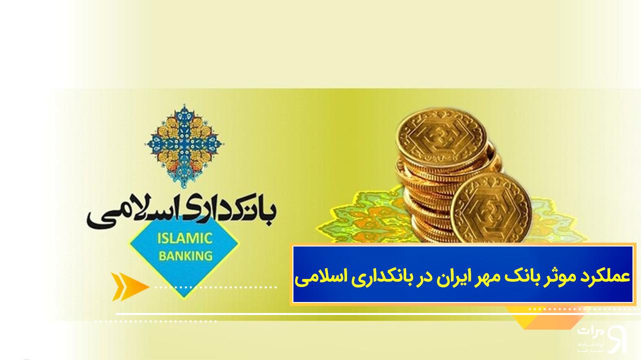 عملکرد موثر بانک مهر ایران در بانکداری اسلامی