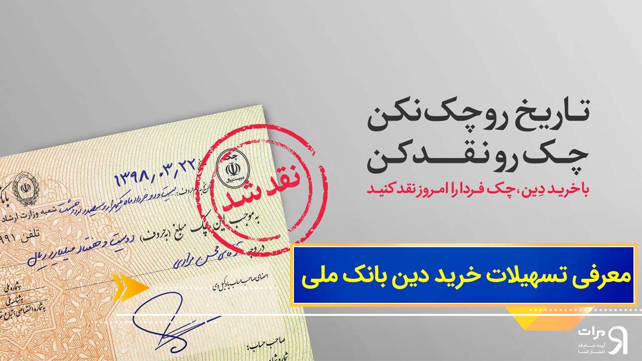 معرفی تسهیلات خرید دین بانک ملی