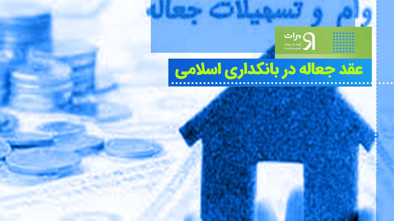 عقد جعاله در بانکداری اسلامی