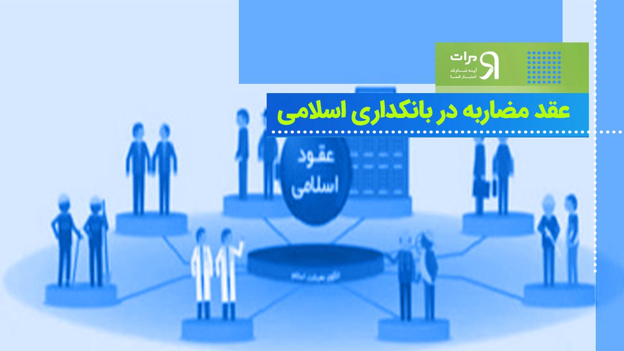 عقد مضاربه در بانکداری اسلامی