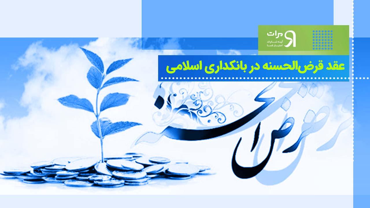 عقد قرضالحسنه در بانکداری اسلامی