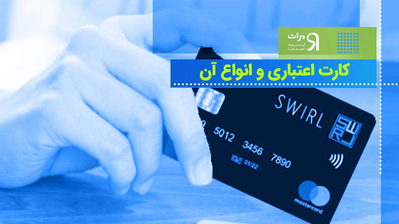 کارت اعتباری و انواع آن
