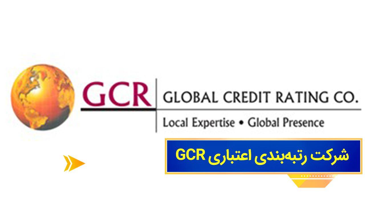 شرکت رتبهبندی اعتباری GCR) Global Credit Rating)