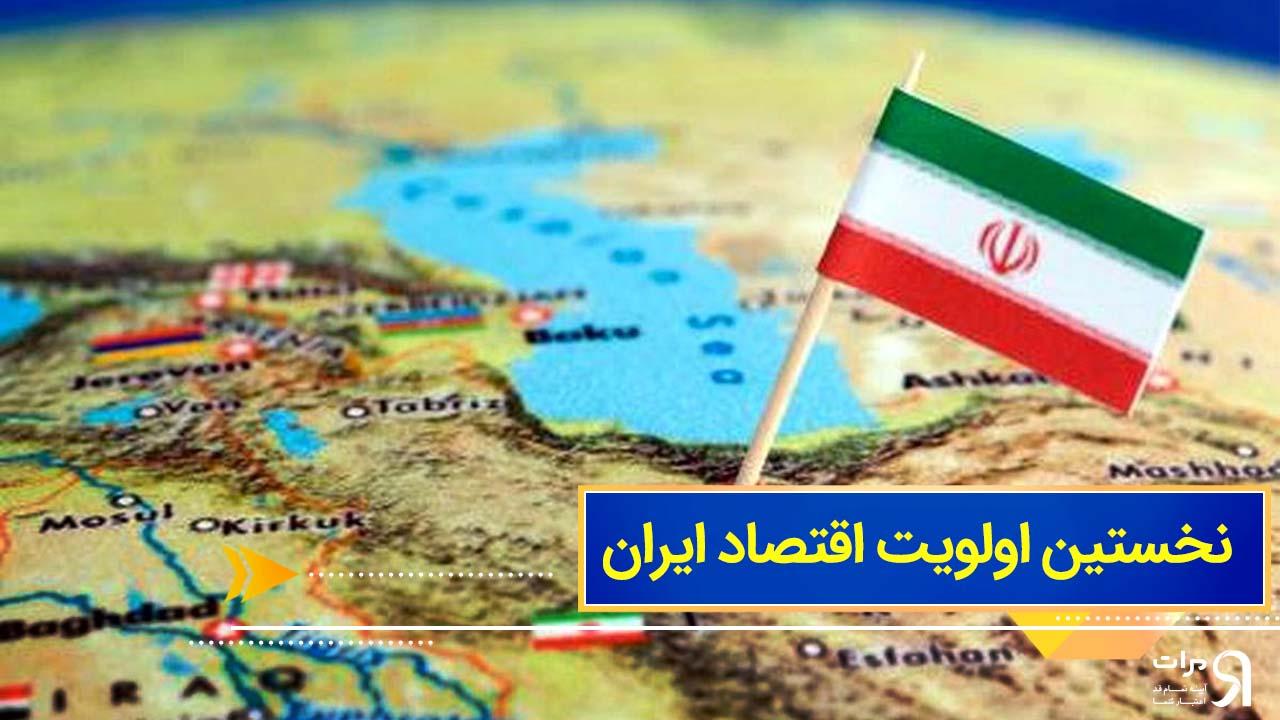 نخستین اولویت اقتصاد ایران