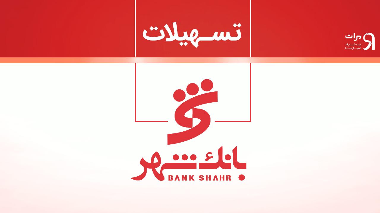 تسهیلات اعطایی بانک شهر