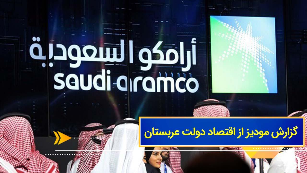 گزارش مودیز از اقتصاد دولت عربستان