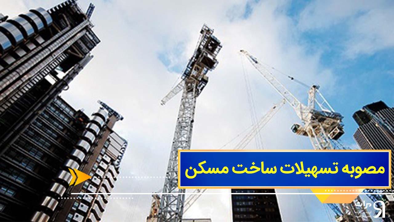 مصوبه تسهیلات ساخت مسکن