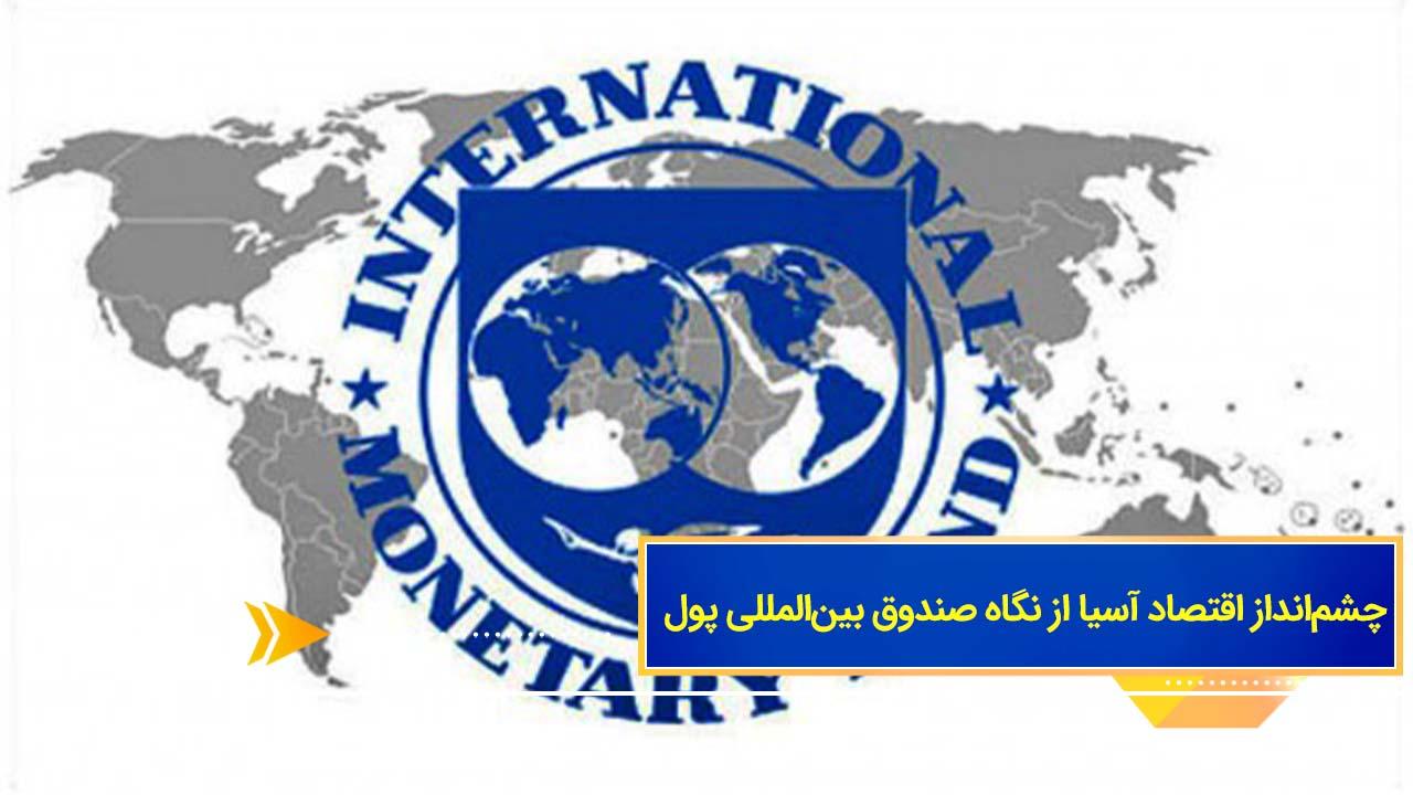 چشمانداز اقتصاد آسیا از نگاه صندوق بینالمللی پول