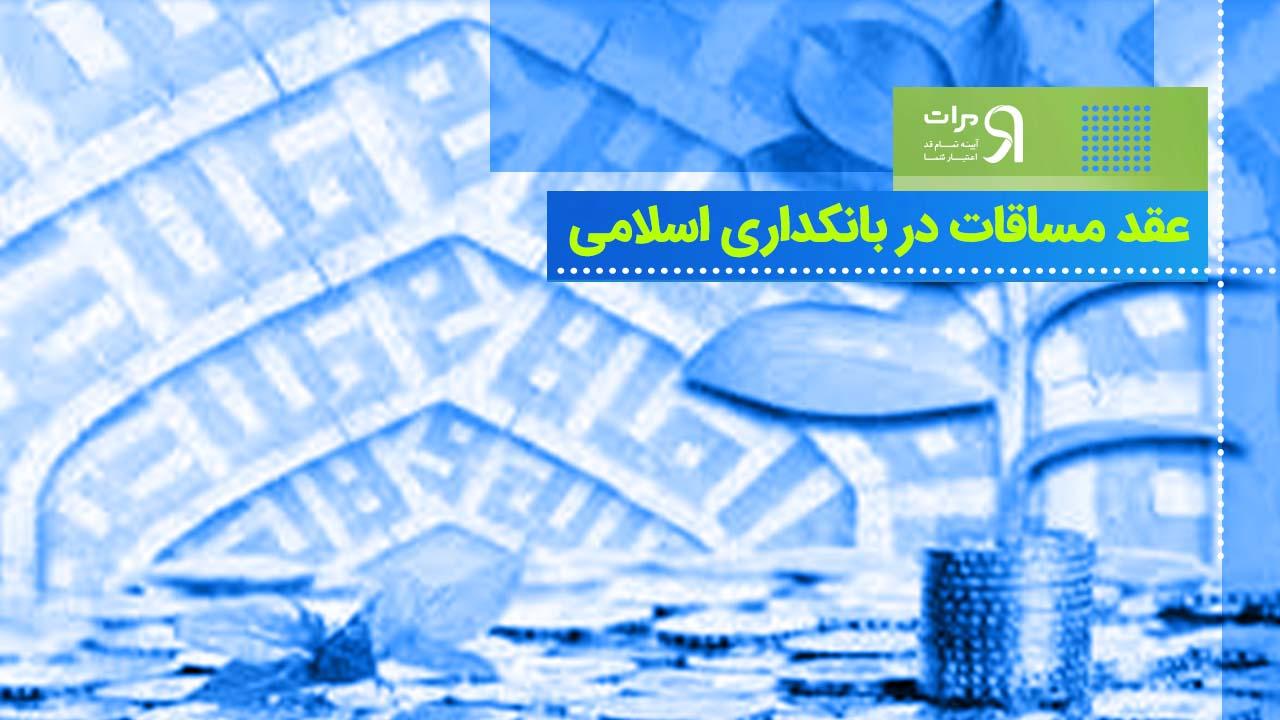 عقد مساقات در بانکداری اسلامی