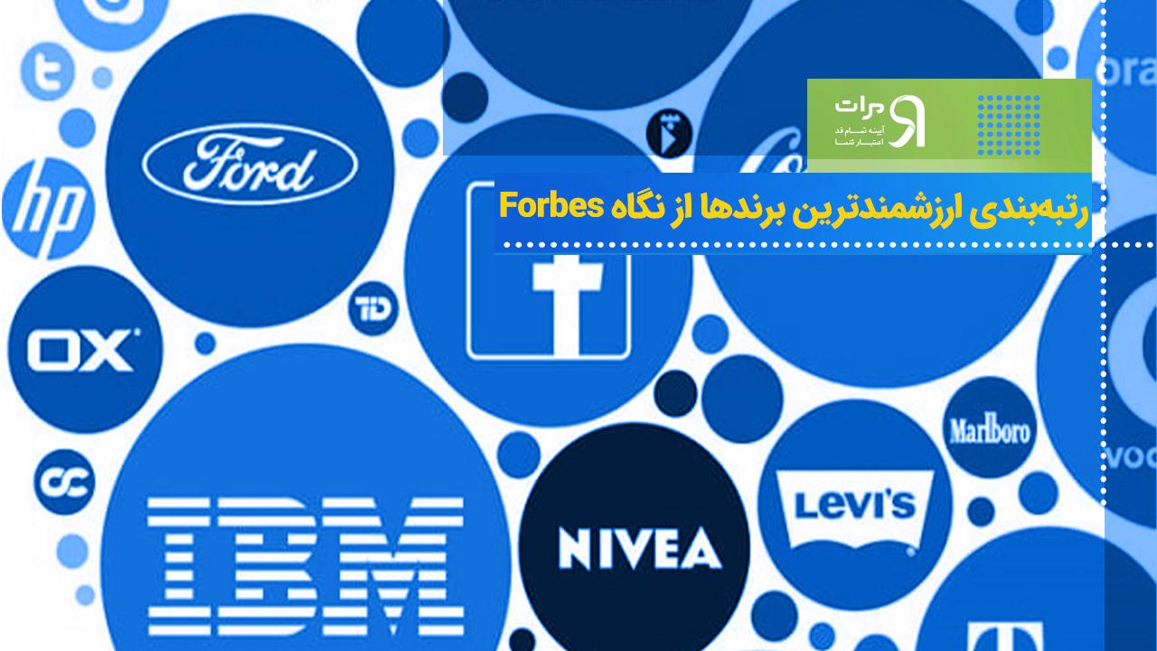 رتبهبندی ارزشمندترین برندها از نگاه Forbes