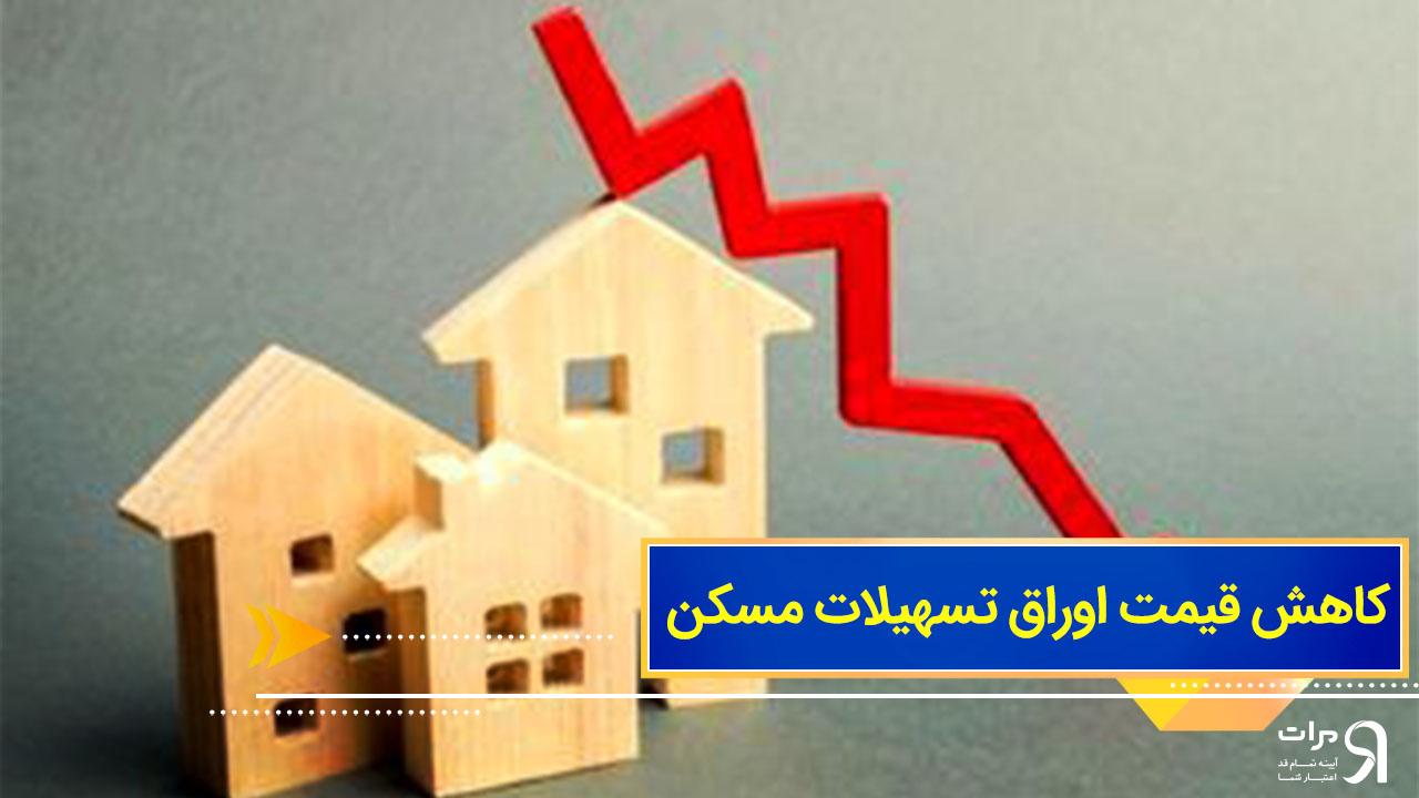 کاهش قیمت اوراق تسهیلات مسکن