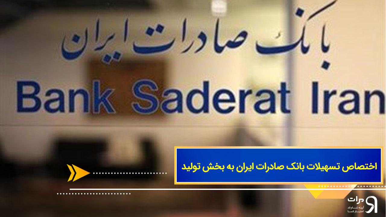 اختصاص تسهیلات بانک صادرات ایران به بخش تولید