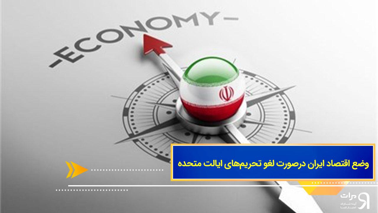 وضع اقتصاد ایران درصورت لغو تحریمهای ایالت متحده