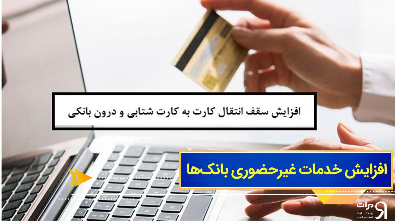 افزایش خدمات غیرحضوری بانکها