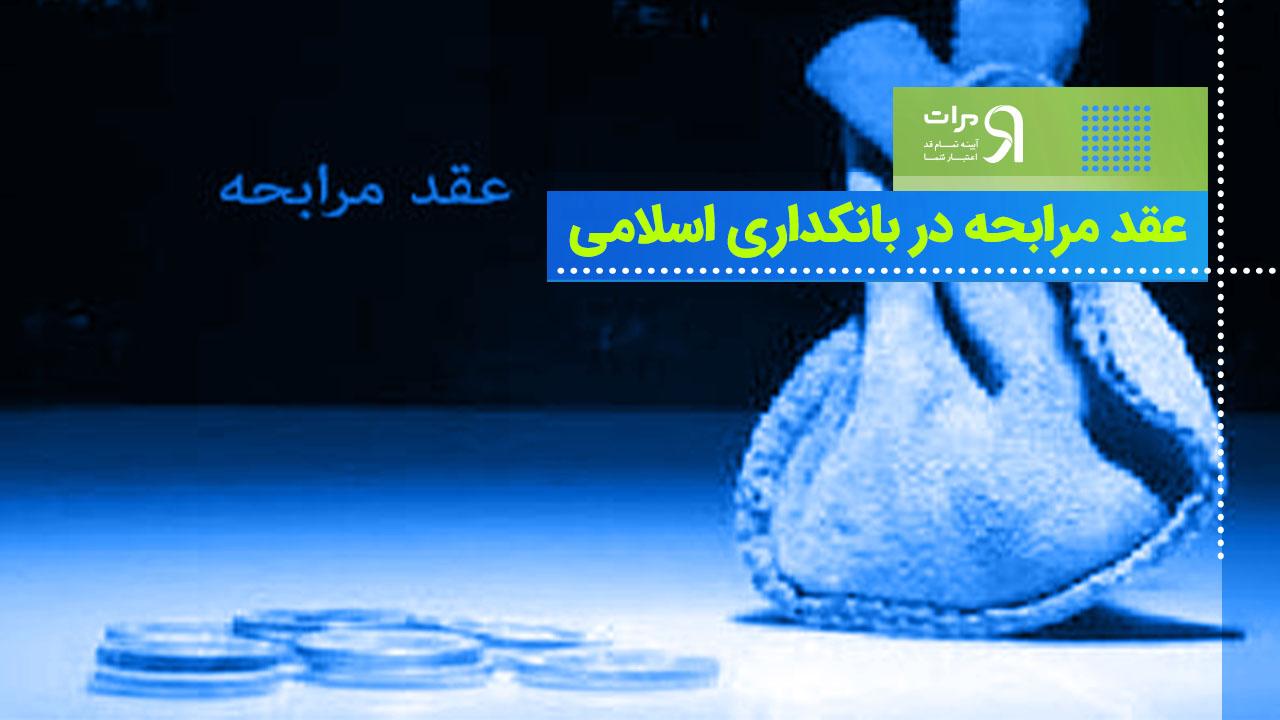 عقد مرابحه در بانکداری اسلامی